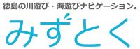 徳島の水遊びサイト
